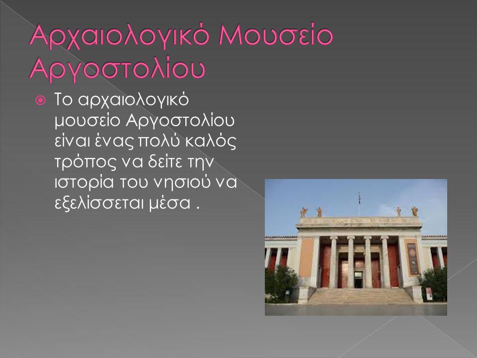 Αρχαιολογικό Μουσείο Αργοστολίου