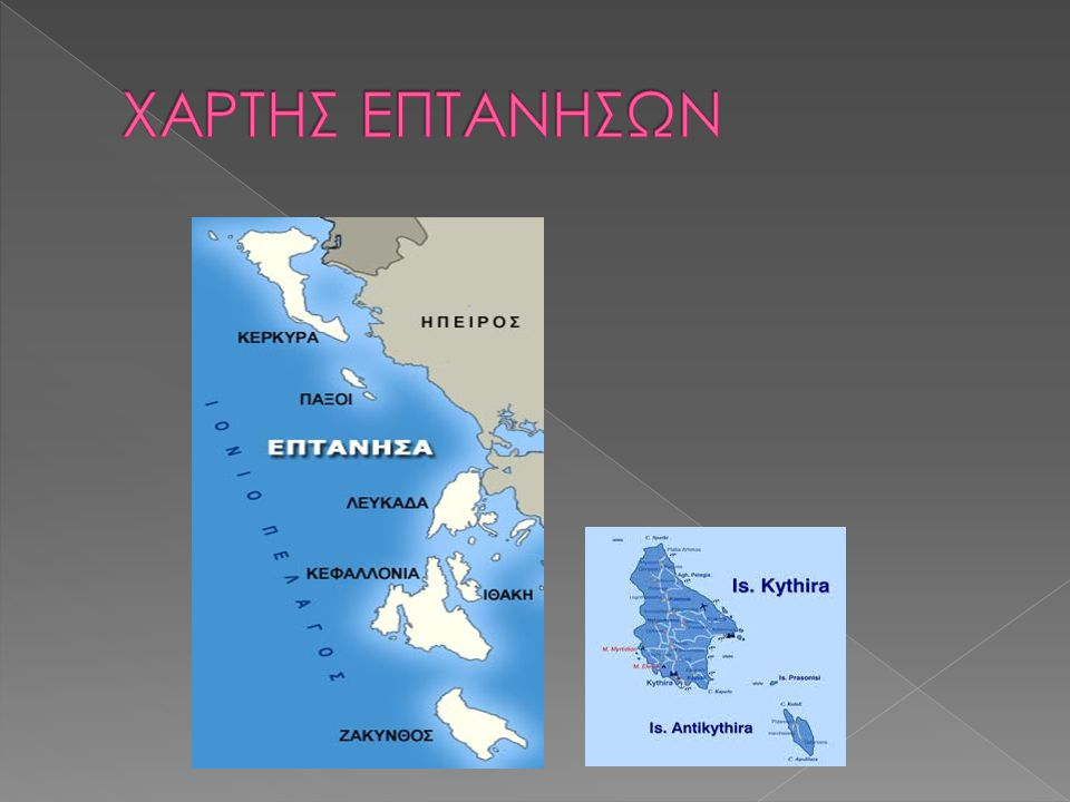 XAΡΤΗΣ ΕΠΤΑΝΗΣΩΝ