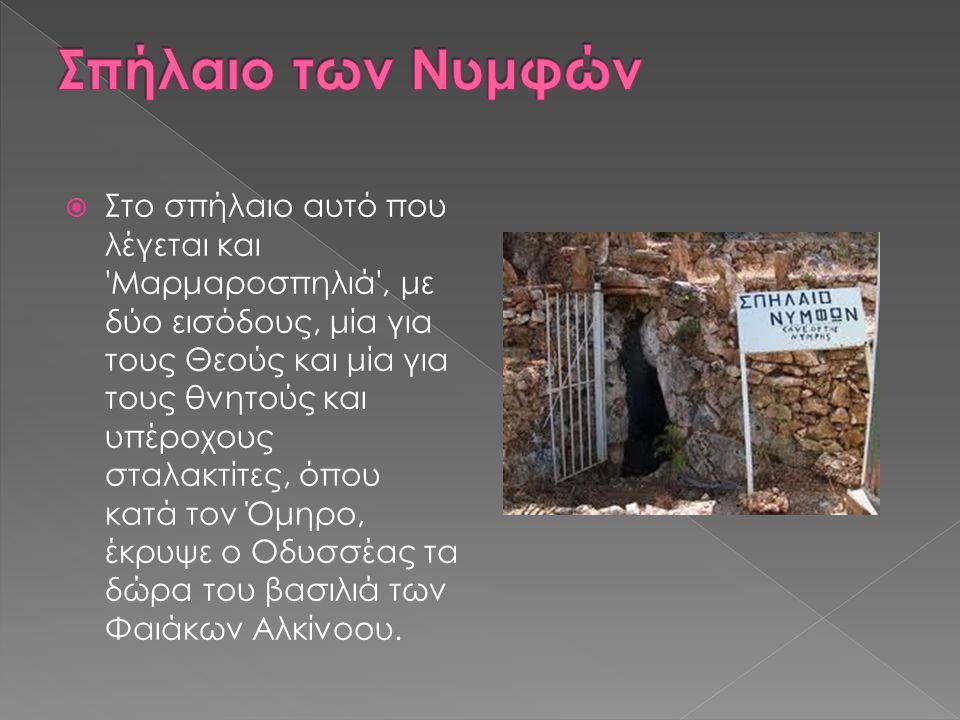 Σπήλαιο των Νυμφών