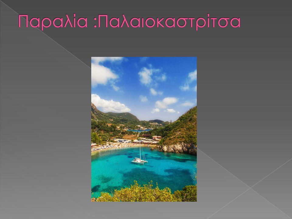 Παραλία :Παλαιοκαστρίτσα