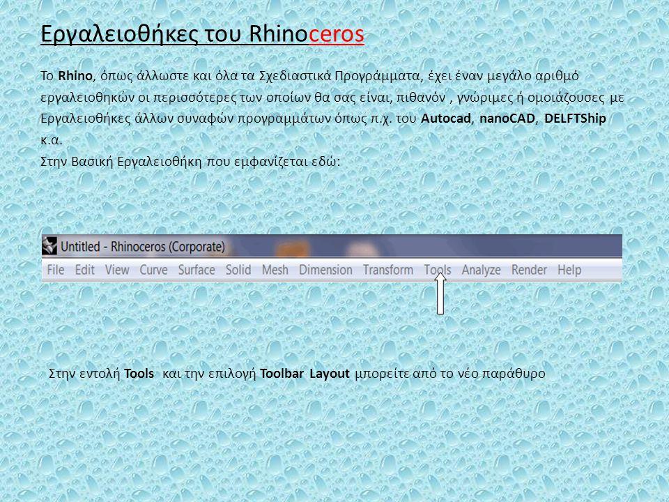 Εργαλειοθήκες του Rhinoceros