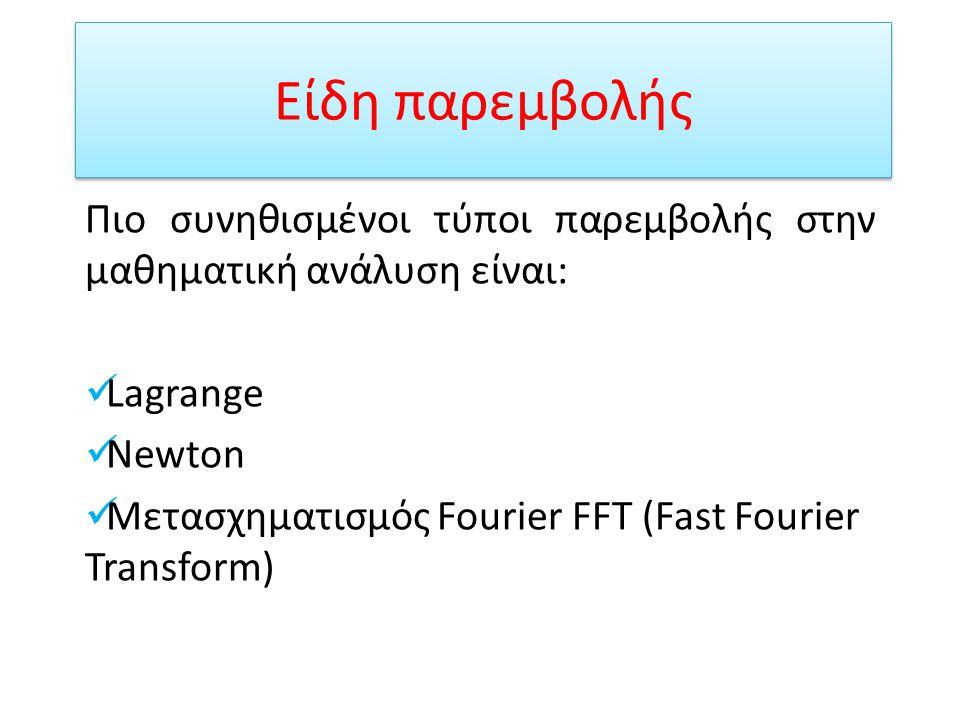 Είδη παρεμβολής Πιο συνηθισμένοι τύποι παρεμβολής στην μαθηματική ανάλυση είναι: Lagrange. Newton.
