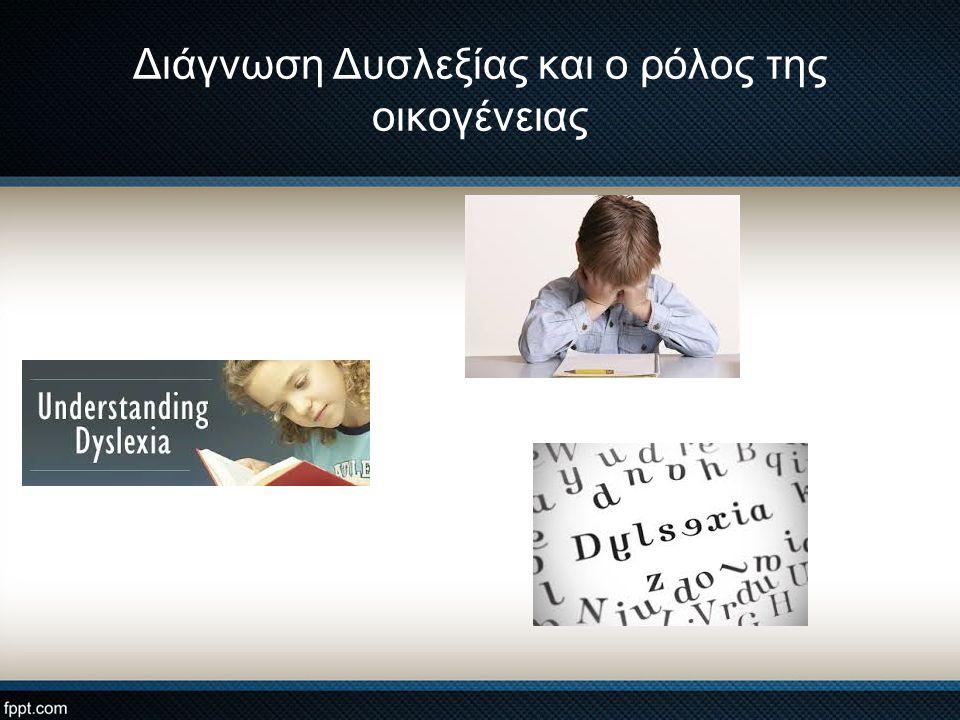 Διάγνωση Δυσλεξίας και ο ρόλος της οικογένειας