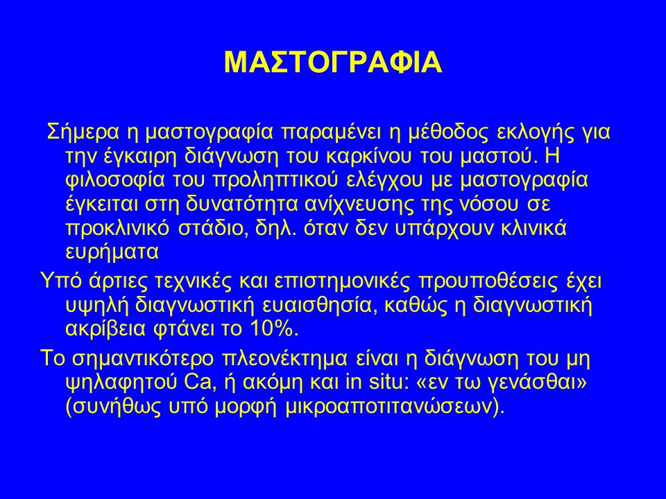 ΜΑΣΤΟΓΡΑΦΙΑ