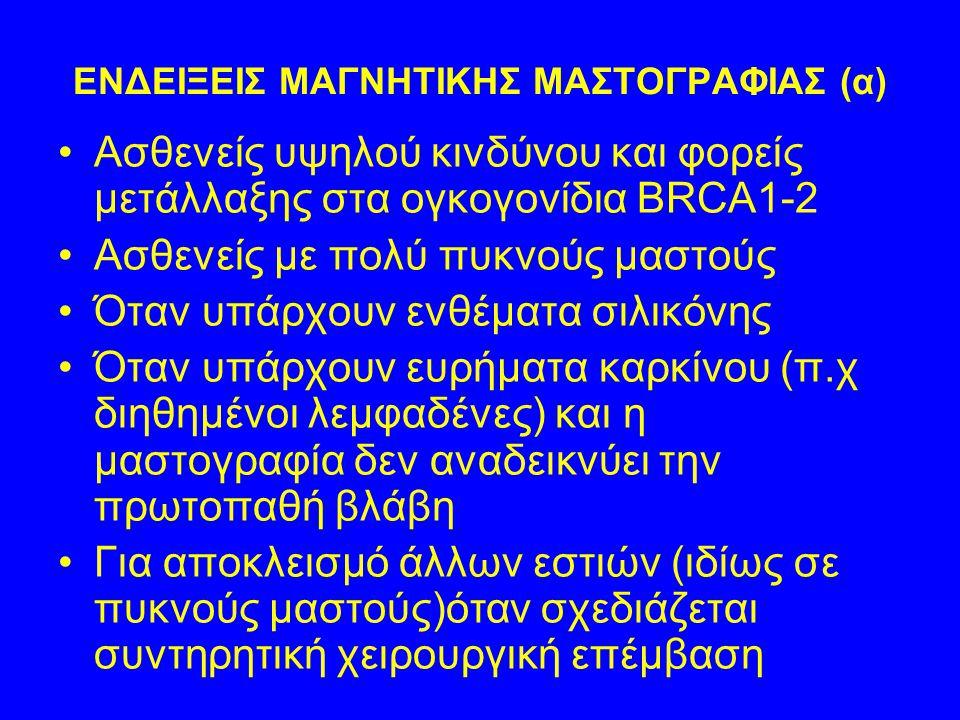 ΕΝΔΕΙΞΕΙΣ ΜΑΓΝΗΤΙΚΗΣ ΜΑΣΤΟΓΡΑΦΙΑΣ (α)