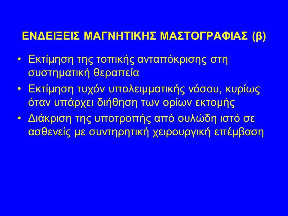 ΕΝΔΕΙΞΕΙΣ ΜΑΓΝΗΤΙΚΗΣ ΜΑΣΤΟΓΡΑΦΙΑΣ (β)