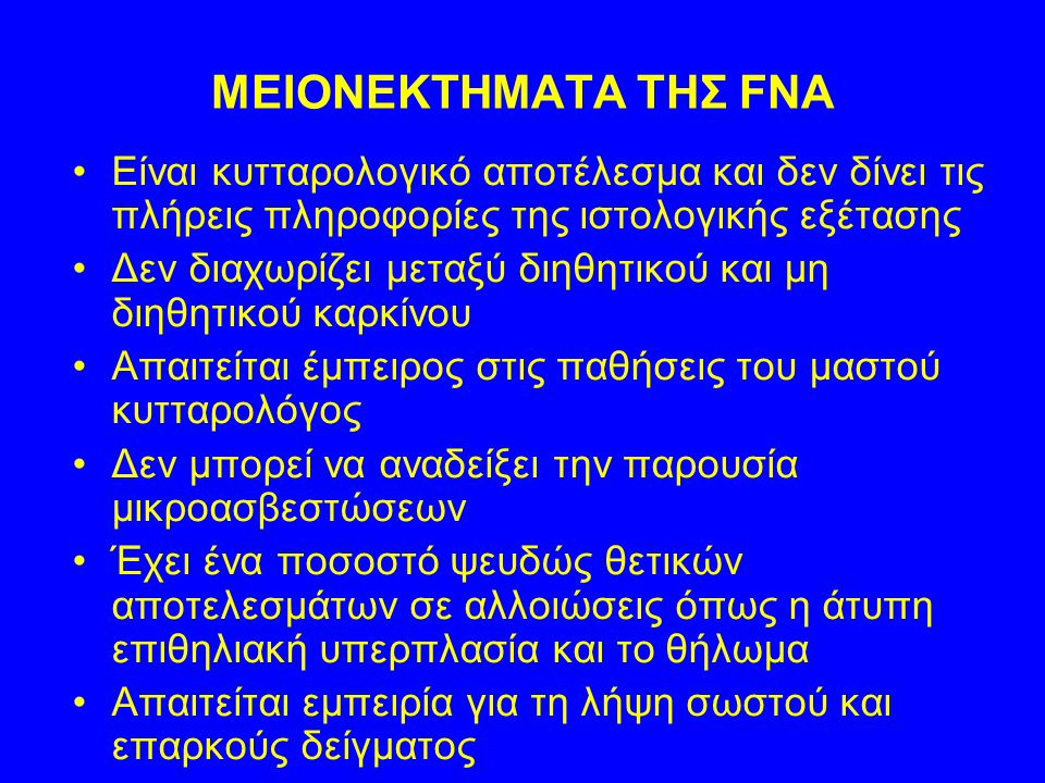 ΜΕΙOΝΕΚΤΗΜΑΤΑ ΤΗΣ FNA Είναι κυτταρολογικό αποτέλεσμα και δεν δίνει τις πλήρεις πληροφορίες της ιστολογικής εξέτασης.