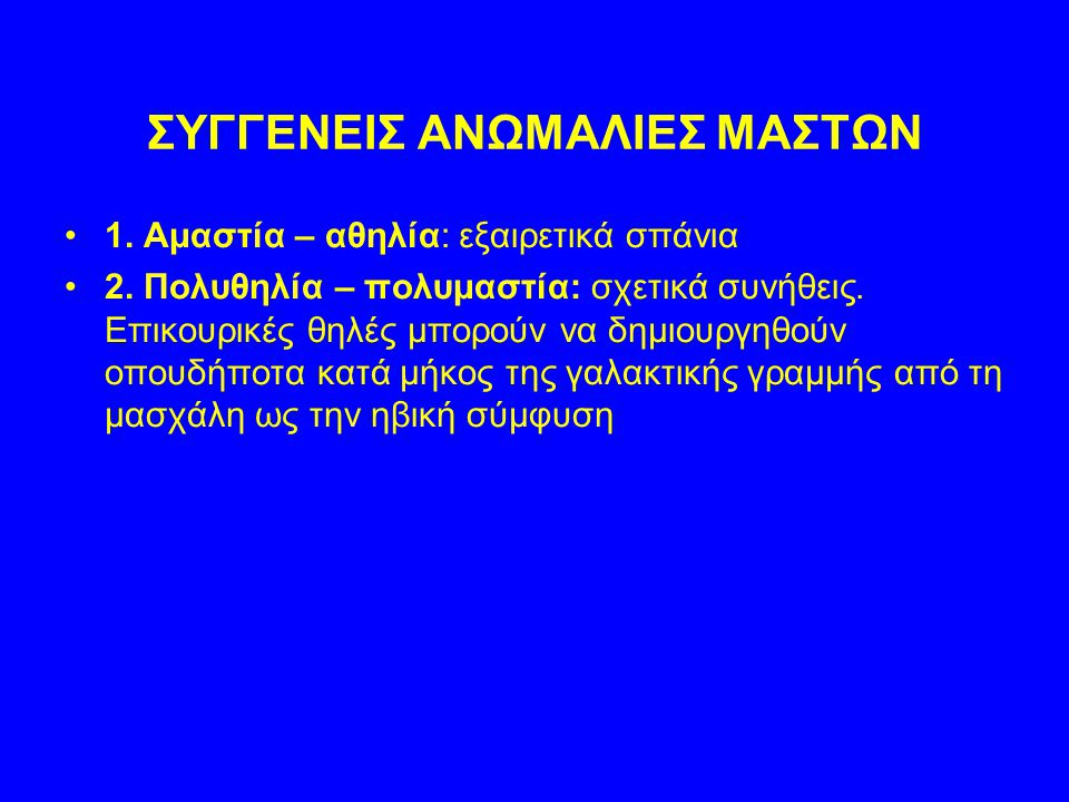 ΣΥΓΓΕΝΕΙΣ ΑΝΩΜΑΛΙΕΣ ΜΑΣΤΩΝ