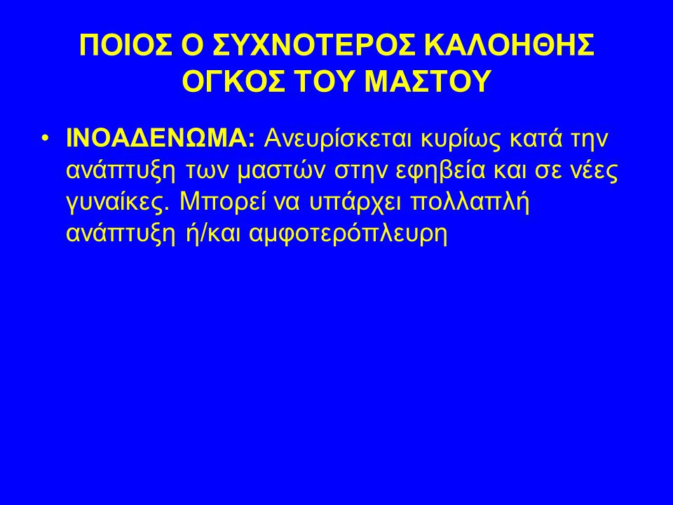 ΠΟΙΟΣ Ο ΣΥΧΝΟΤΕΡΟΣ ΚΑΛΟΗΘΗΣ ΟΓΚΟΣ ΤΟΥ ΜΑΣΤΟΥ