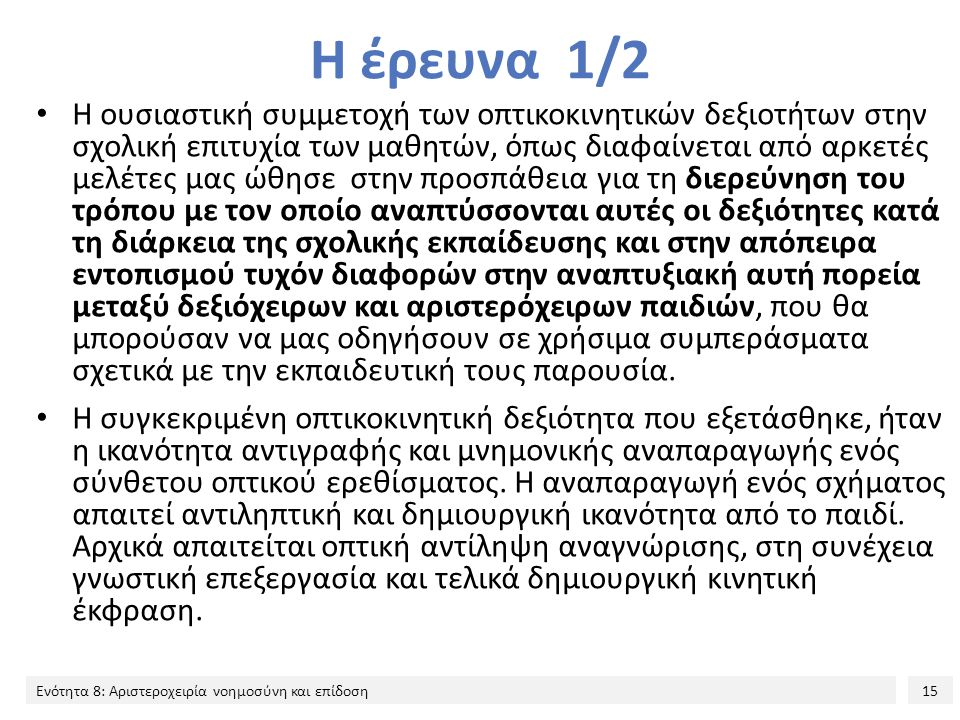 Η έρευνα 1/2