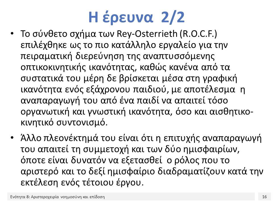 Η έρευνα 2/2
