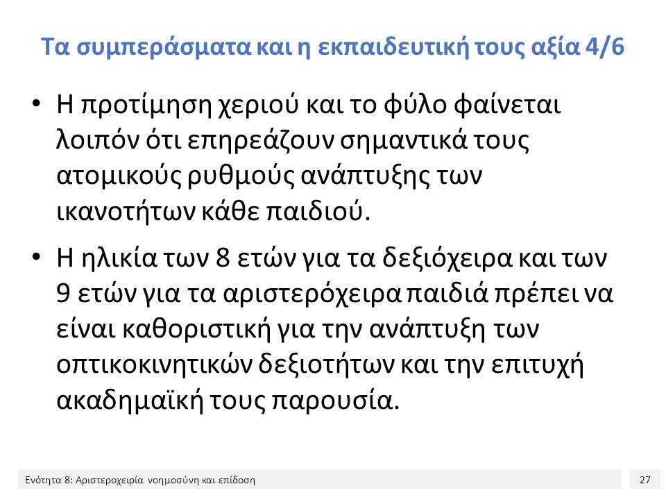 Τα συμπεράσματα και η εκπαιδευτική τους αξία 4/6