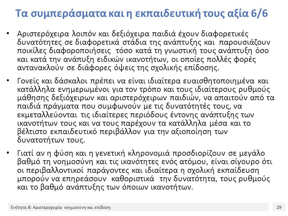 Τα συμπεράσματα και η εκπαιδευτική τους αξία 6/6