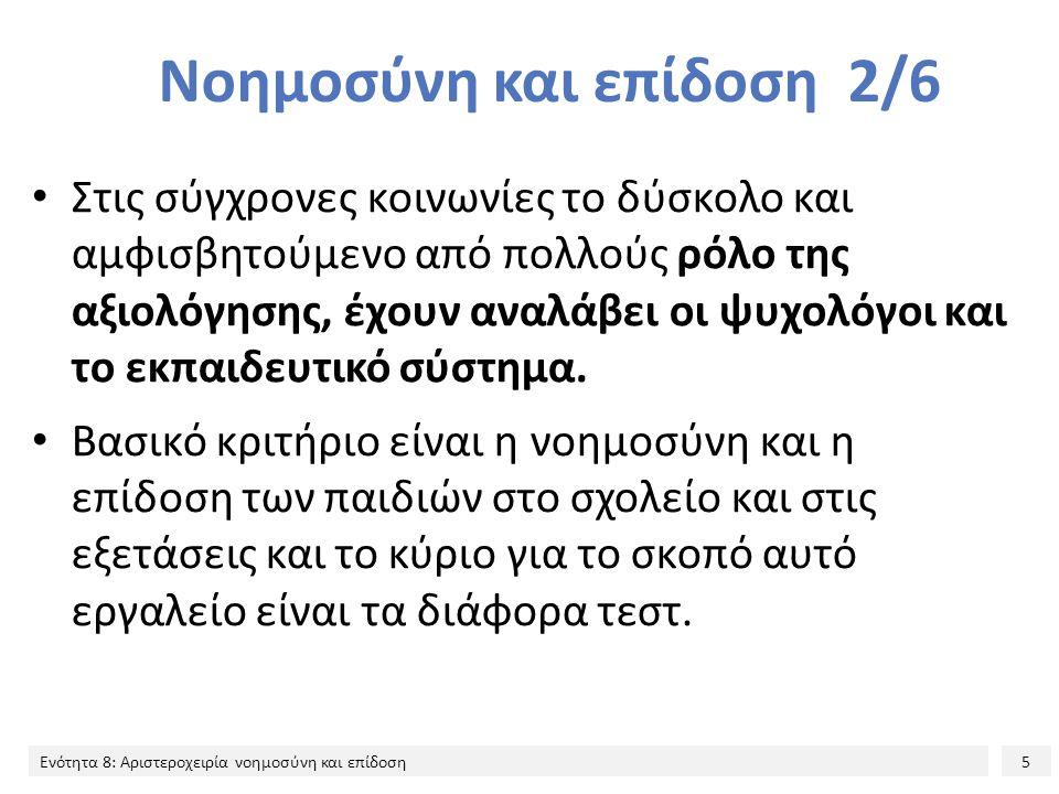 Νοημοσύνη και επίδοση 2/6
