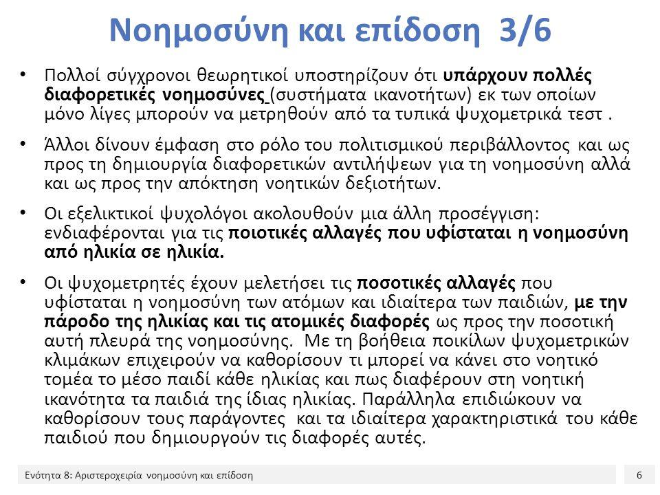 Νοημοσύνη και επίδοση 3/6