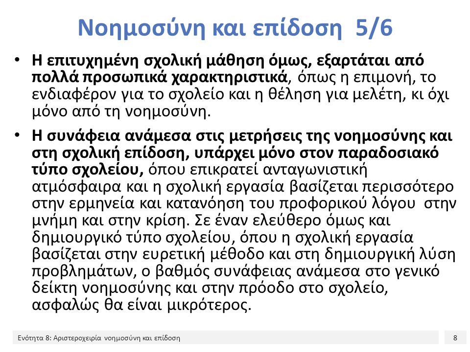 Νοημοσύνη και επίδοση 5/6