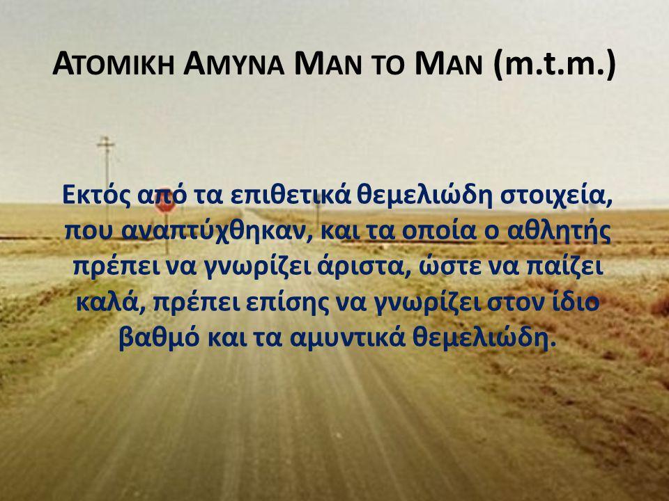 Ατομικη Αμυνα Man to Man (m.t.m.)
