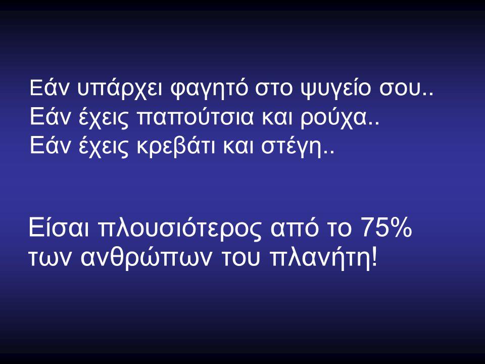 Είσαι πλουσιότερος από το 75% των ανθρώπων του πλανήτη!