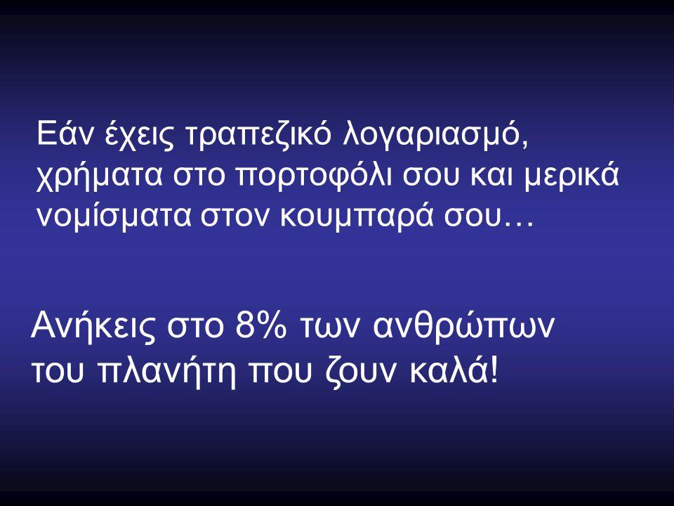 Ανήκεις στο 8% των ανθρώπων του πλανήτη που ζουν καλά!