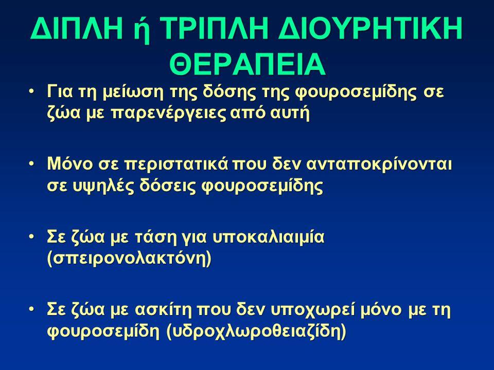 ΔΙΠΛΗ ή ΤΡΙΠΛΗ ΔΙΟΥΡΗΤΙΚΗ ΘΕΡΑΠΕΙΑ