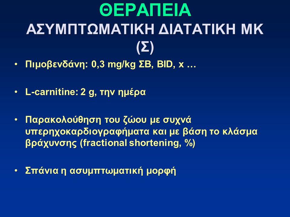 ΘΕΡΑΠΕΙΑ ΑΣΥΜΠΤΩΜΑΤΙΚΗ ΔΙΑΤΑΤΙΚΗ ΜΚ (Σ)