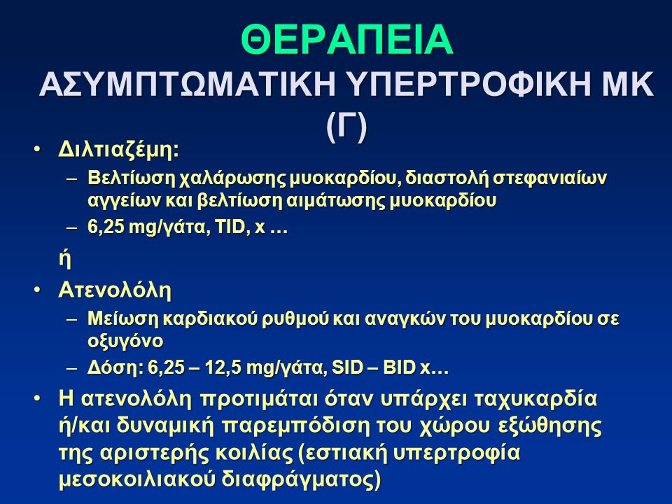 ΘΕΡΑΠΕΙΑ ΑΣΥΜΠΤΩΜΑΤΙΚΗ ΥΠΕΡΤΡΟΦΙΚΗ ΜΚ (Γ)