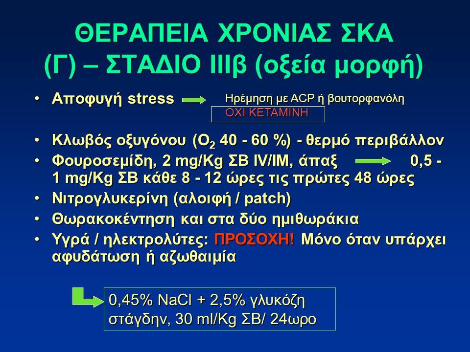 ΘΕΡΑΠΕΙΑ ΧΡΟΝΙΑΣ ΣΚΑ (Γ) – ΣΤΑΔΙΟ ΙΙΙβ (οξεία μορφή)