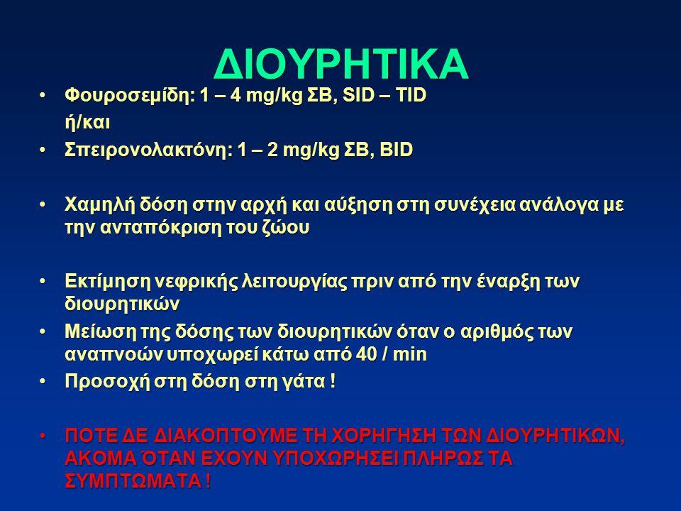 ΔΙΟΥΡΗΤΙΚΑ Φουροσεμίδη: 1 – 4 mg/kg ΣΒ, SID – TID ή/και