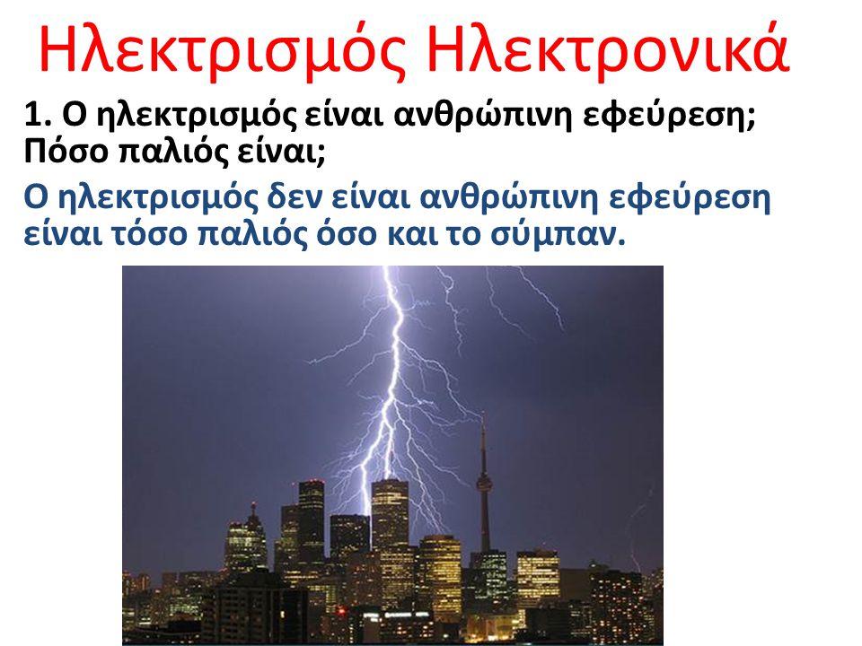 Ηλεκτρισμός Ηλεκτρονικά