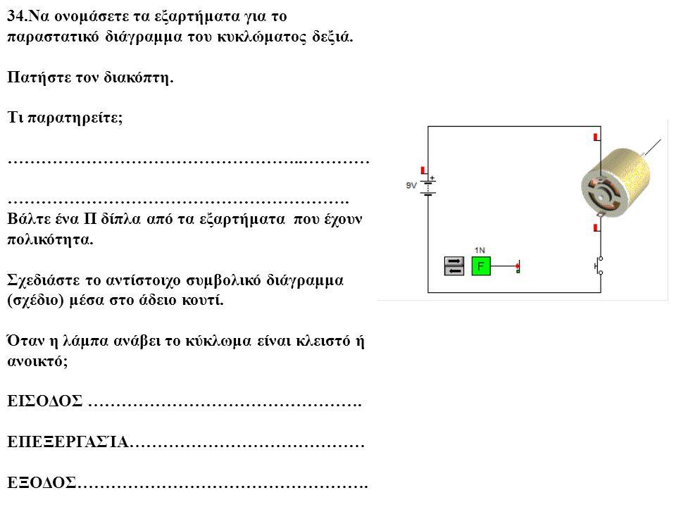 34.Να ονομάσετε τα εξαρτήματα για το παραστατικό διάγραμμα του κυκλώματος δεξιά.