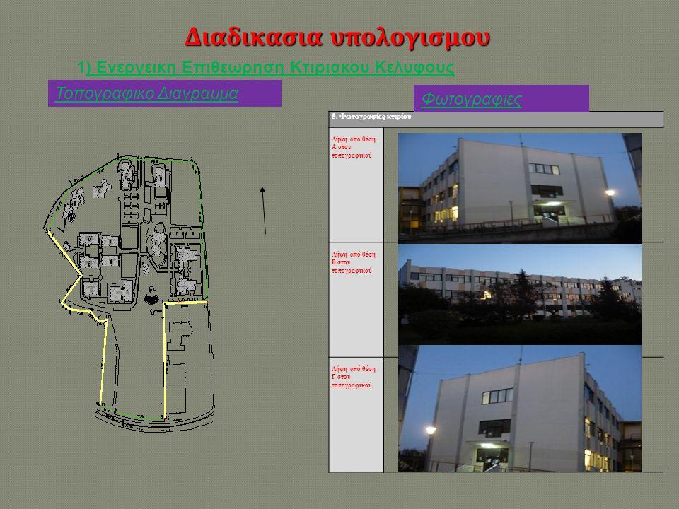 Διαδικασια υπολογισμου 1) Ενεργεικη Επιθεωρηση Κτιριακου Κελυφους