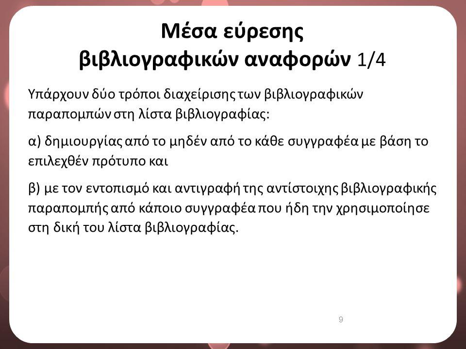 Μέσα εύρεσης βιβλιογραφικών αναφορών 2/4
