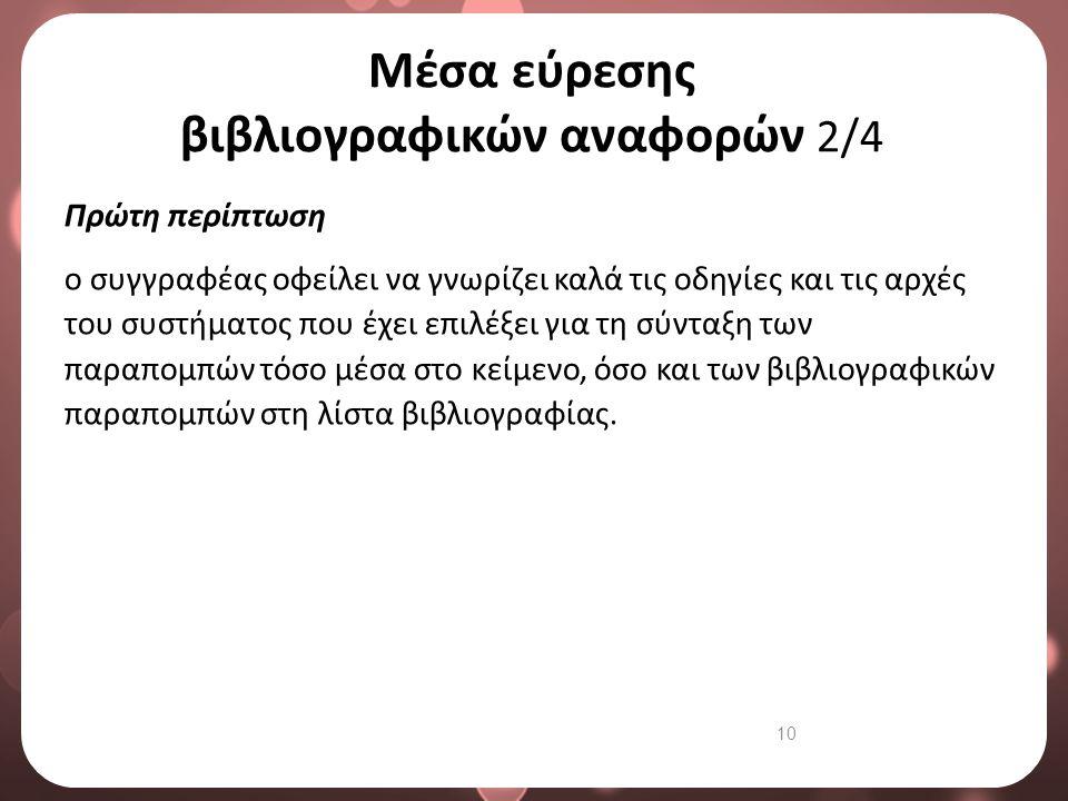 Μέσα εύρεσης βιβλιογραφικών αναφορών 3/4