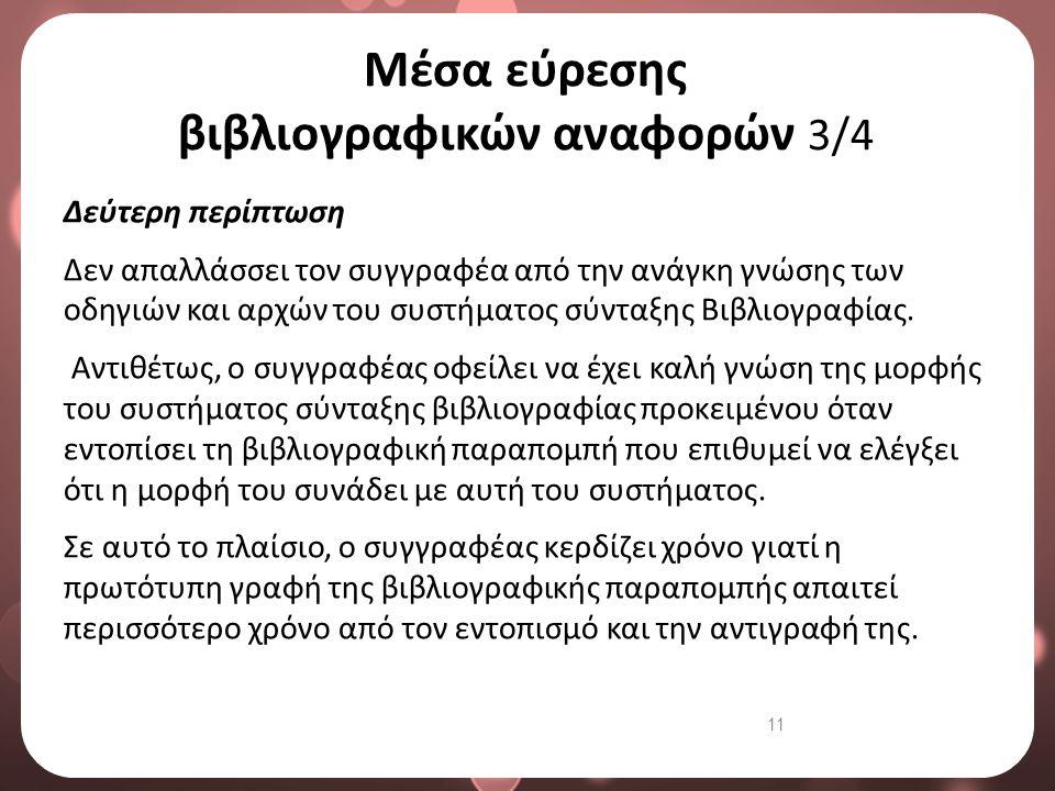 Μέσα εύρεσης βιβλιογραφικών αναφορών 4/4