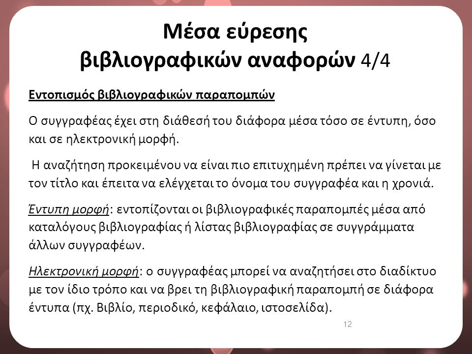 Εργαλεία διαχείρισης βιβλιογραφικών αναφορών 1/4