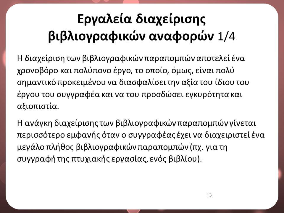 Εργαλεία διαχείρισης βιβλιογραφικών αναφορών 2/4