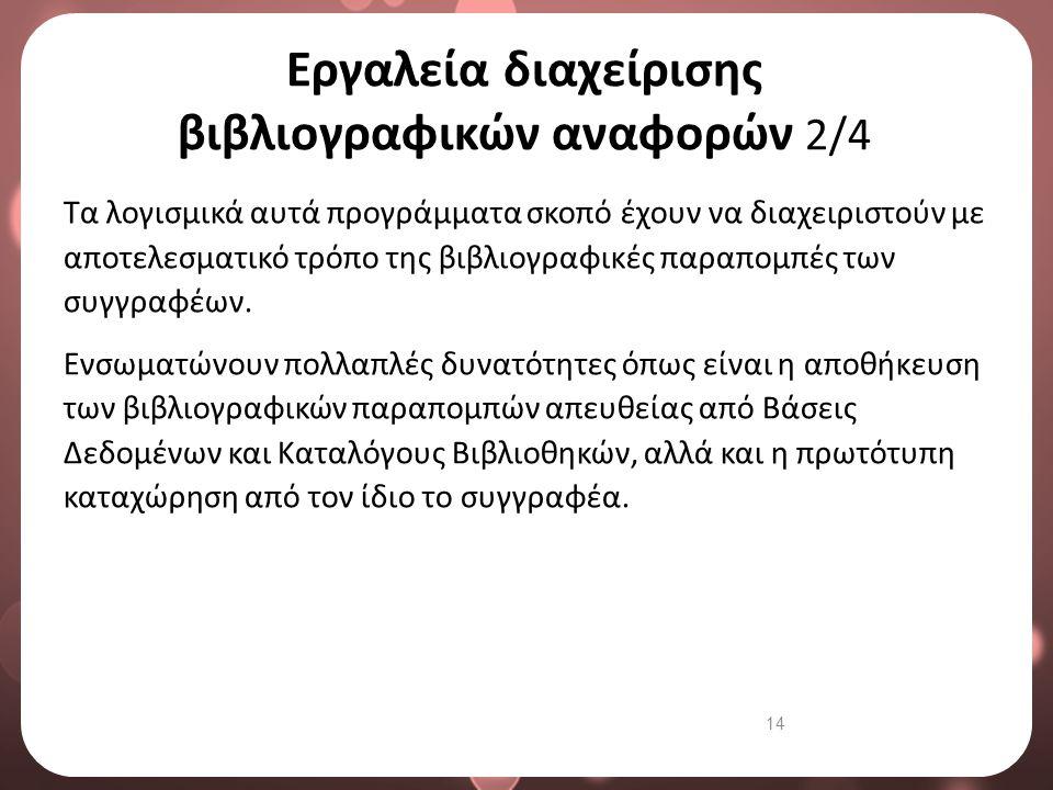 Εργαλεία διαχείρισης βιβλιογραφικών αναφορών 3/4