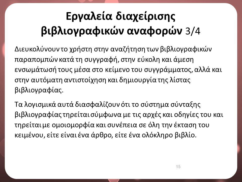 Εργαλεία διαχείρισης βιβλιογραφικών αναφορών 4/4