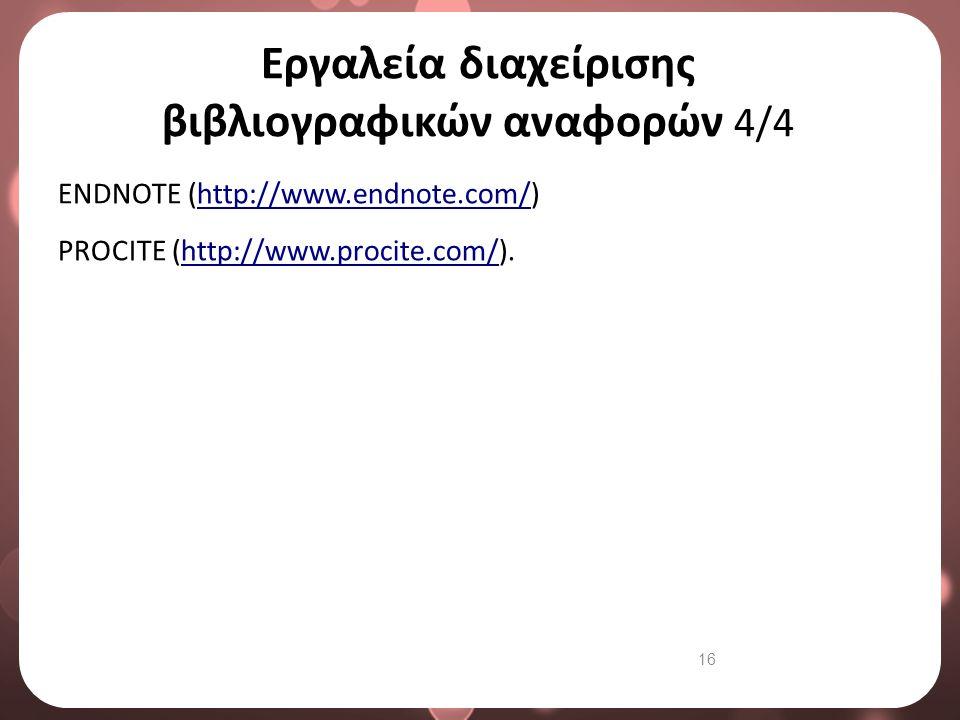 Ευρετήριο Αναφορών (Citation Index) 1/3