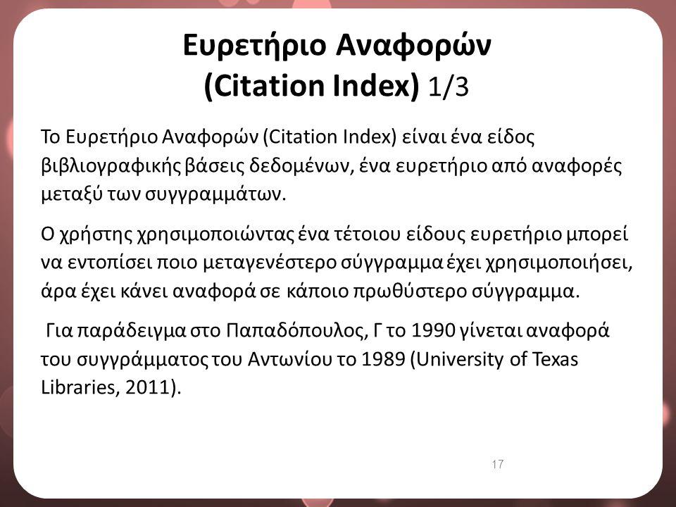 Ευρετήριο Αναφορών (Citation Index) 2/3