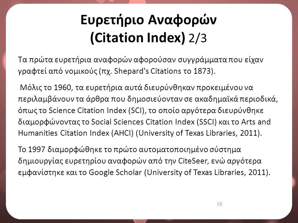 Ευρετήριο Αναφορών (Citation Index) 3/3
