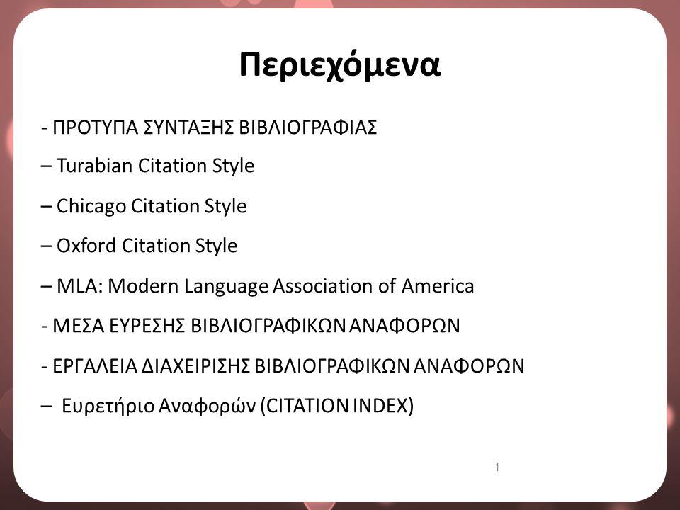 Turabian Citation Style 1/2