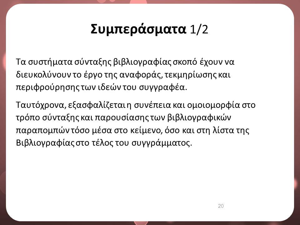 Συμπεράσματα 2/2