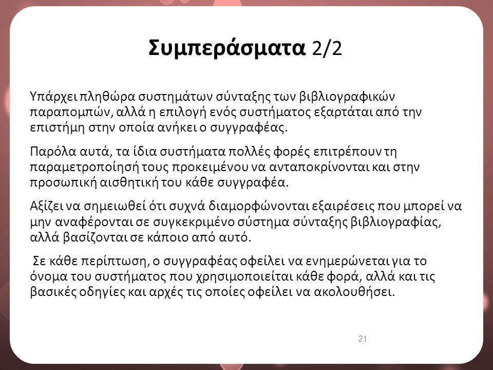 Βιβλιογραφία Bates, M. J. (1976). Rigorous systematic bibliography. RQ, 16(1), 7-26.