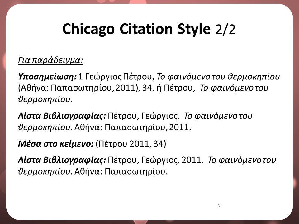 Oxford Citation Style Το σύστημα αυτό οργανώνει τις παραπομπές μέσα στο κείμενο με τη μορφή της υποσημείωσης.