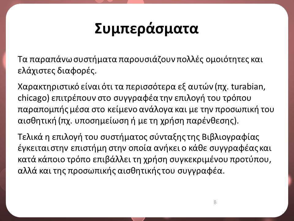 Μέσα εύρεσης βιβλιογραφικών αναφορών 1/4