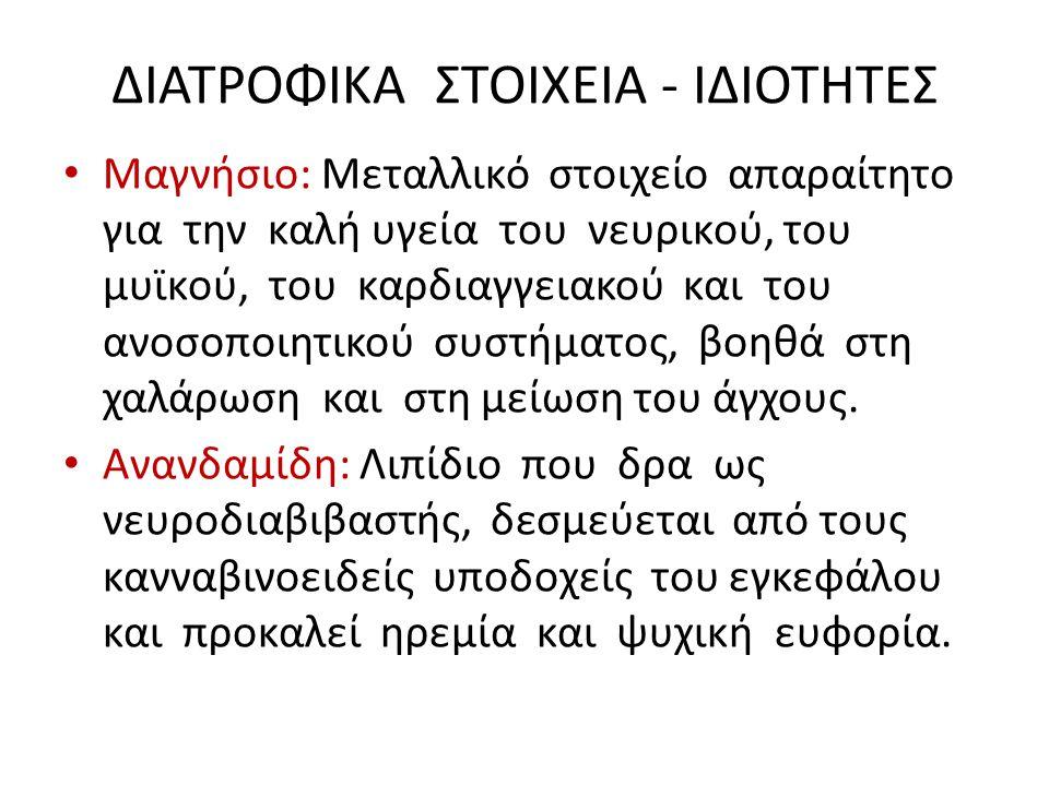 ΔΙΑΤΡΟΦΙΚΑ ΣΤΟΙΧΕΙΑ - ΙΔΙΟΤΗΤΕΣ