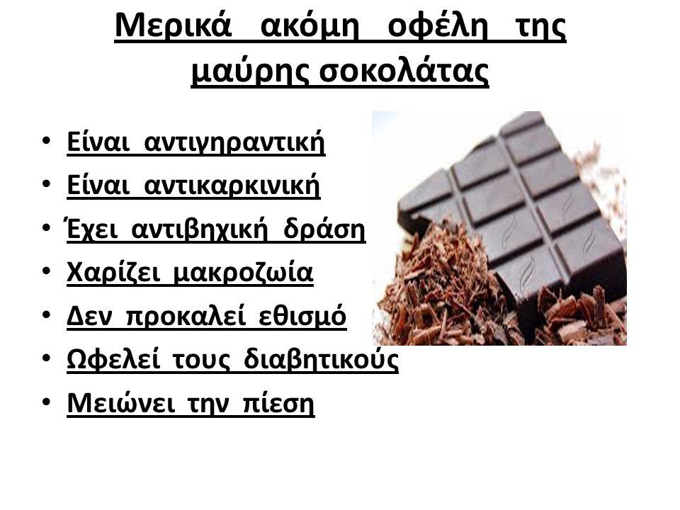 Μερικά ακόμη οφέλη της μαύρης σοκολάτας