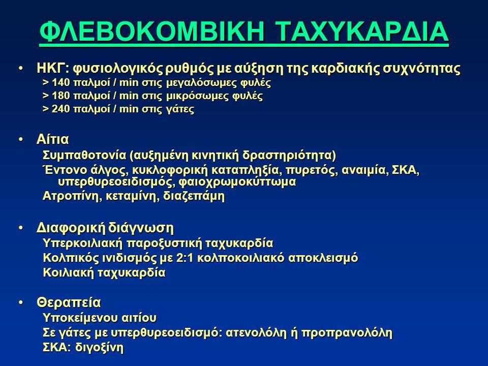 ΦΛΕΒΟΚΟΜΒΙΚΗ ΤΑΧΥΚΑΡΔΙΑ