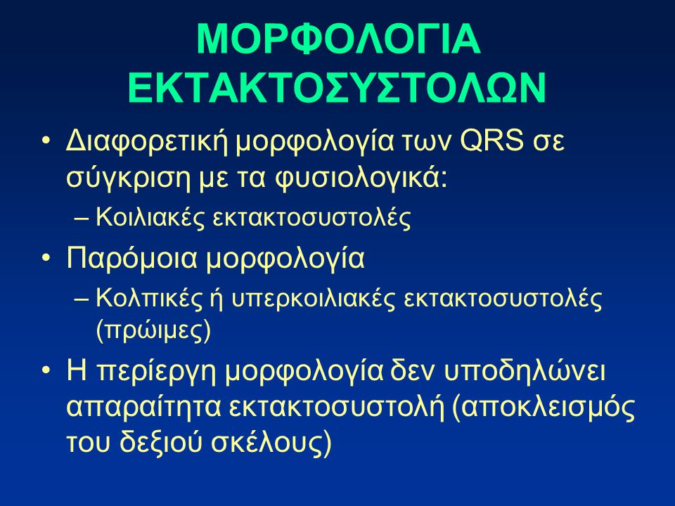 ΜΟΡΦΟΛΟΓΙΑ ΕΚΤΑΚΤΟΣΥΣΤΟΛΩΝ